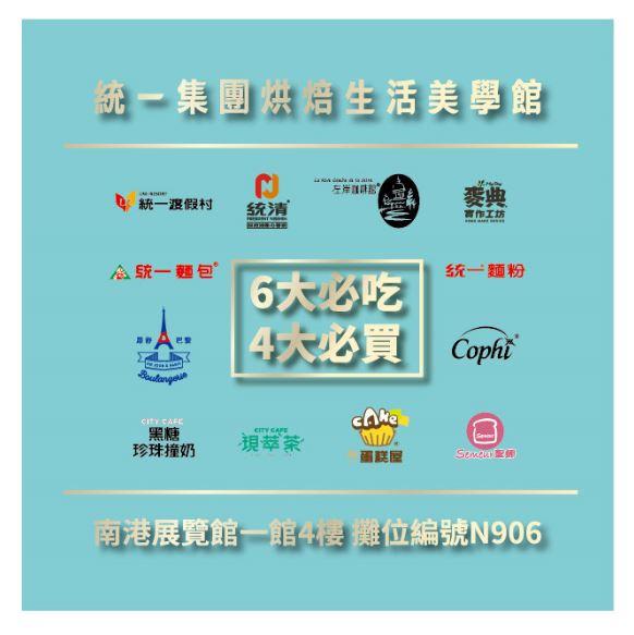 統一集團烘焙生活美學館在2019ITF台北國際旅展首度亮相