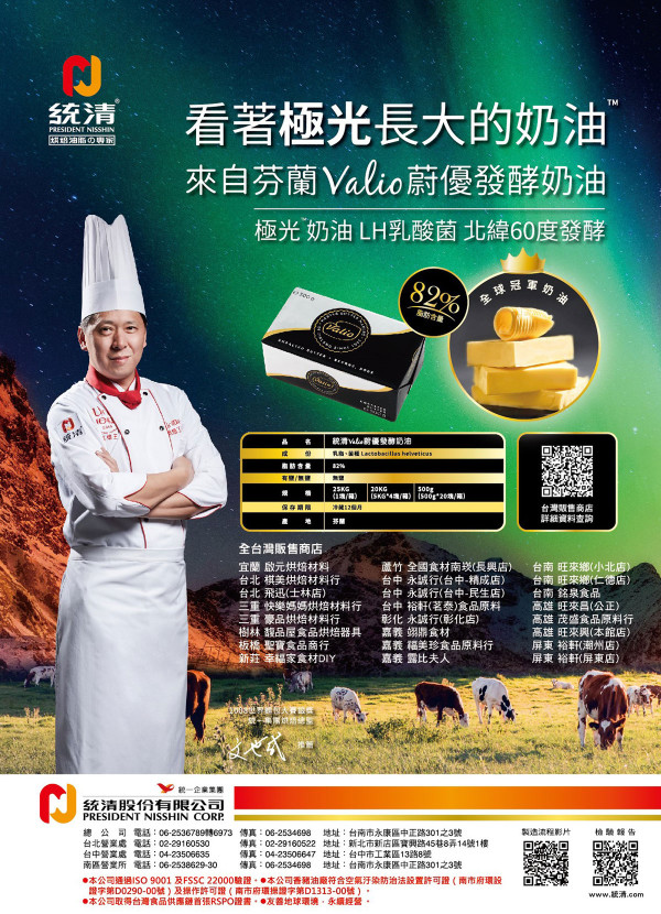 統清_極光奶油數位DM全省經銷版