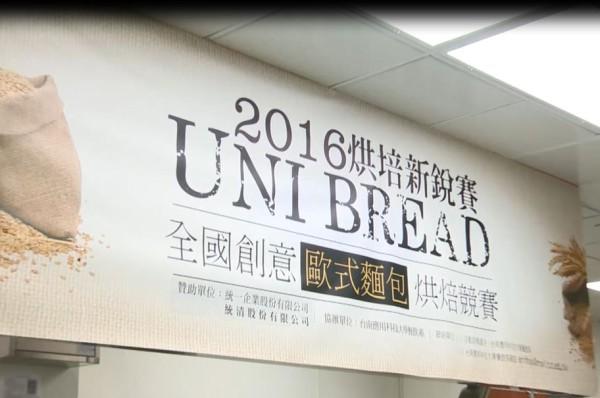 2016 UniBread 新銳賽