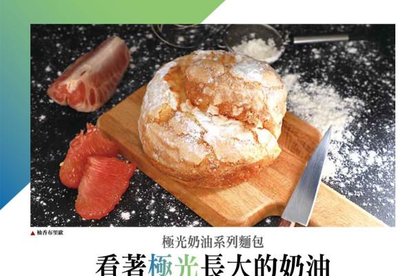香豬油王媒體報導 No.50 料理台灣-極光麵包-晶英酒店