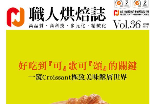 烘焙職人誌 – Vol. 36