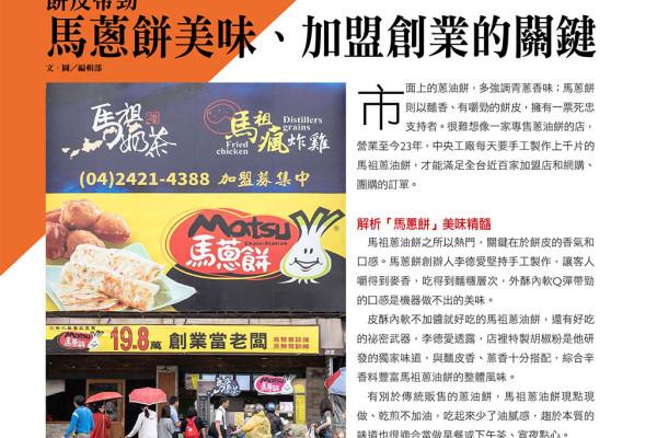 香豬油王媒體報導 No.46 馬蔥餅