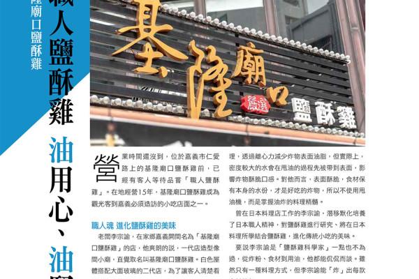 香豬油王媒體報導 No.47 基隆廟口鹹酥雞