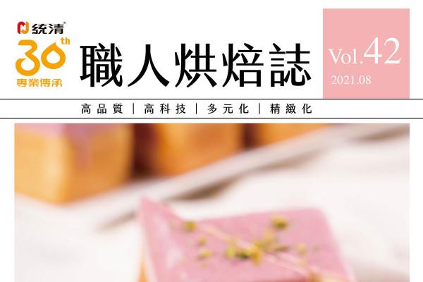 職人烘焙誌 – Vol.42