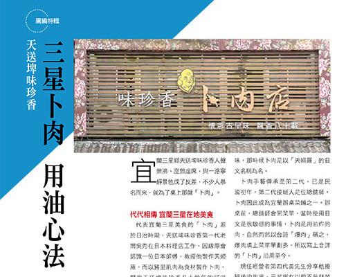 香豬油王媒體報導 No.48 料理台灣-天送埤味珍香