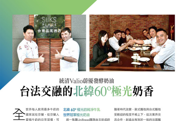 香豬油王媒體報導 No.49 料理台灣-極光麵包-晶英酒店