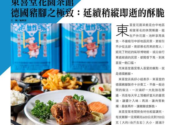 香豬油王媒體報導 No.44 東喜堂-德國豬腳