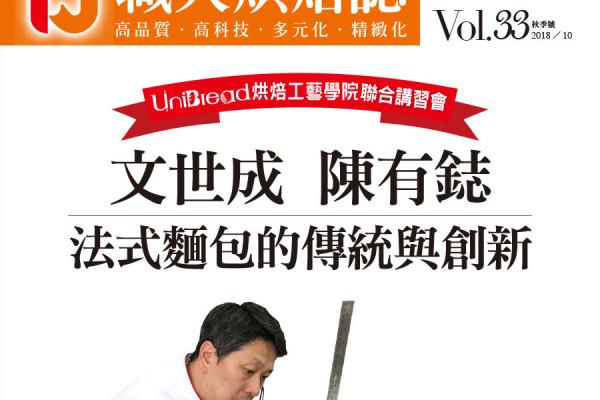 烘焙職人誌 – Vol. 33