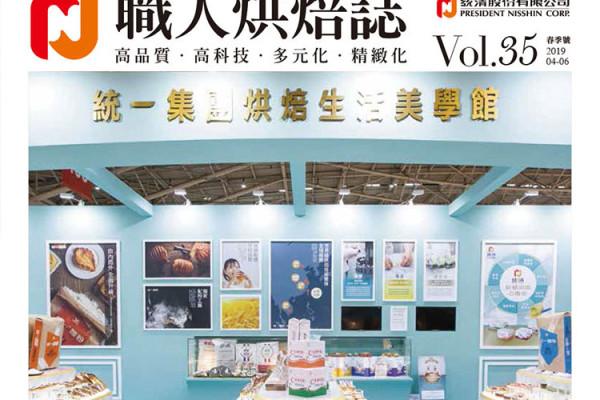 烘焙職人誌 – Vol. 35