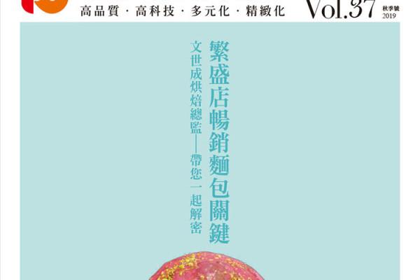 烘焙職人誌 – Vol. 37