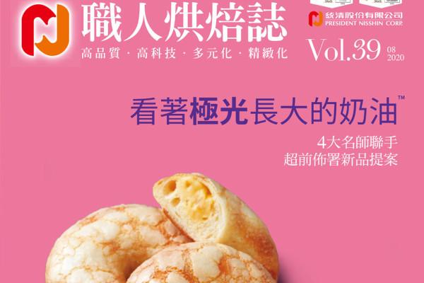 烘焙職人誌 – Vol. 39