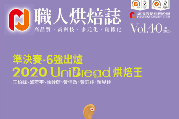 烘焙職人誌 – Vol. 40