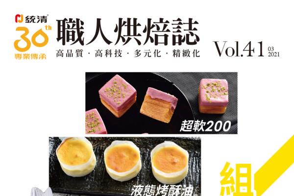 烘焙職人誌 – Vol. 41