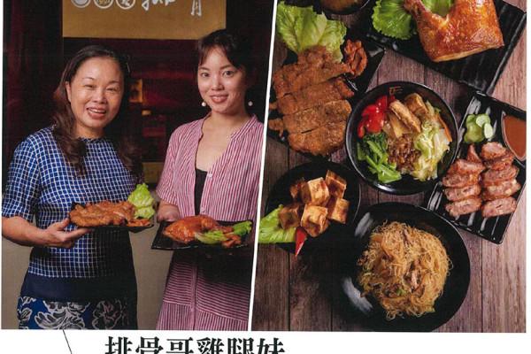 香豬油王媒體報導 No.40 正一排骨