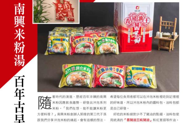 香豬油王媒體報導 No.41 老鍋米粉