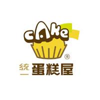 統一蛋糕屋