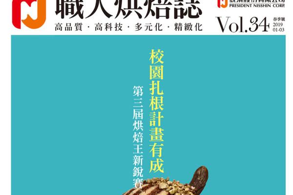 烘焙職人誌 – Vol. 34