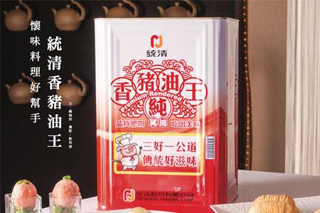 香豬油王媒體報導 No.29