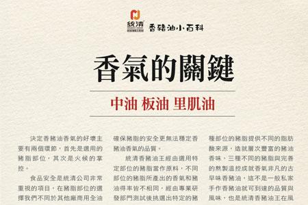 香豬油王媒體報導 No.32 香豬油小百科
