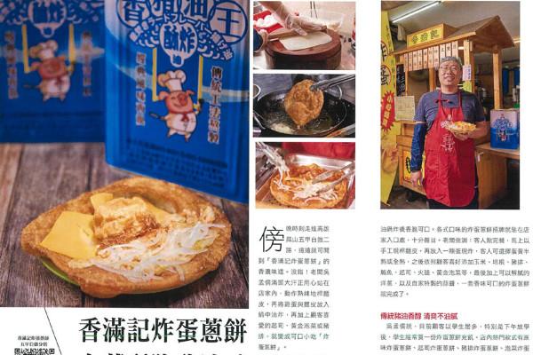 香豬油王媒體報導 No.40 香滿記 炸彈蔥油餅