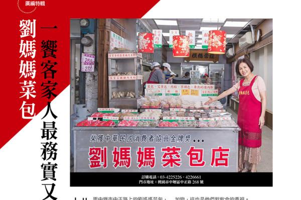香豬油王媒體報導 No.43 劉媽媽菜包